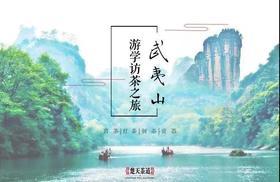 2018,武夷山游学访茶之旅6月30日启航,报名从速 | 楚天茶道