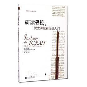 研读妥拉 犹太深度释经法入门