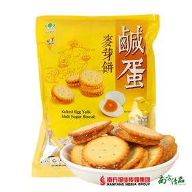 台湾进口 零食夹心饼干 咸蛋麦芽饼 180g【拍前请看温馨提示】
