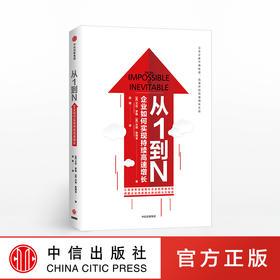 从1到N :企业如何实现持续高速增长 艾伦罗斯 著 中信出版社图书 正版书籍