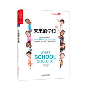 【湛庐文化】未来的学校