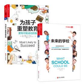 【湛庐文化】未来教育套系:未来的学校+为孩子重塑教育 共2册
