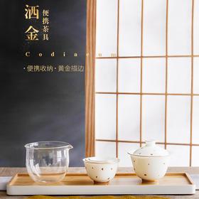 古镇陶瓷 景德镇陶瓷便携差旅旅行套装功夫茶具茶盘描金礼盒装