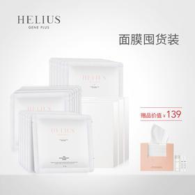 HELIUS晶耀焕肤面膜3盒囤货装