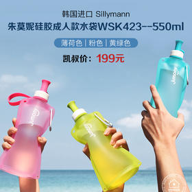 韩国进口 Sillymann朱莫妮 WSK423硅胶成人款水袋550ml