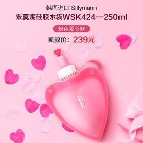 韩国进口 Sillymann朱莫妮WSK424 硅胶爱心款水袋250ml