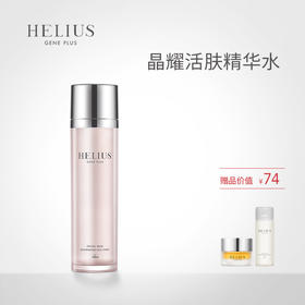 HELIUS晶耀活肤精华水