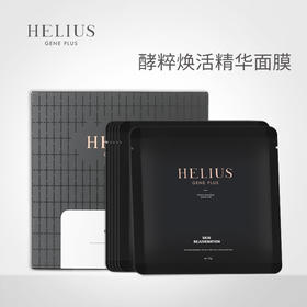 HELIUS酵粹焕活精华小黑盒面膜