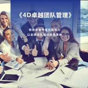 【买一送一】《4D领导力-塑造高绩效团队》【2020公开课】