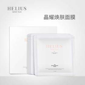 HELIUS晶耀焕肤小白盒面膜