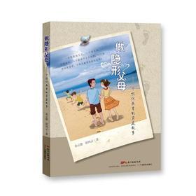 做隐形父母:个性化教育的家庭故事 广东教育出版社 教育艺术