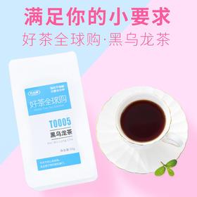 分分钟黑乌龙茶 浓香型茶叶 散装乌龙茶50g