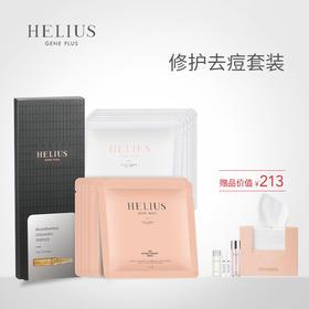 HELIUS修护去痘套装