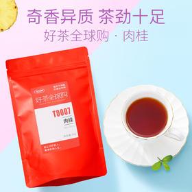 分分钟 岩茶肉桂 乌龙茶散装30g 浓香型肉桂茶叶