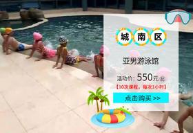 【城南游泳馆】亚男游泳馆:暑期儿童游泳培训班,专享特惠报名!名额有限!