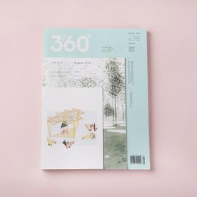 【李永铨特别版】75期 | 有机城市 | Design360°杂志