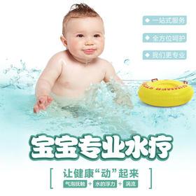 远东 夏季特惠 婴儿水疗保健 水疗+抚触+沐浴 购买后请保存二维码,凭二维码到二楼儿保科客服前台验证消费