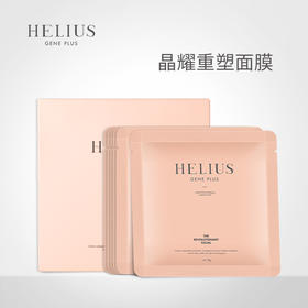 HELIUS晶耀重塑小红盒面膜