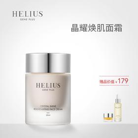 HELIUS晶耀焕肌面霜