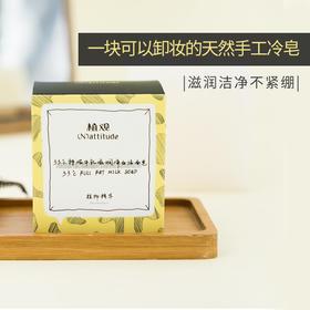 【新品上新】植观牛乳滋润净白洁面皂(植观官方旗舰店)
