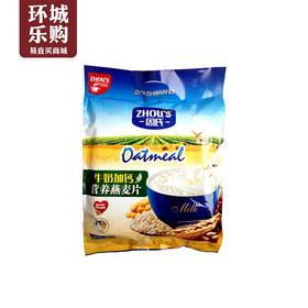 周氏牛奶加钙营养燕麦片700g-033144