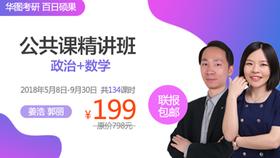 百日硕果—考研公共课精讲班(政治+数学)