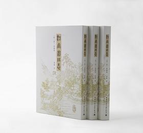 江南园林志(第二版)
