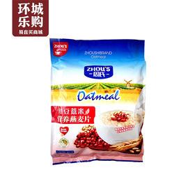 周氏红豆薏米营养燕麦片700g-033151