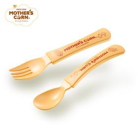 MothersCorn妈米宝宝吃饭玉米餐具套装婴儿练习勺叉儿童辅食训练