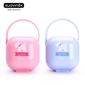 苏维妮 奶嘴盒 便携式安抚奶嘴盒 欧洲原装进口 方便卫生