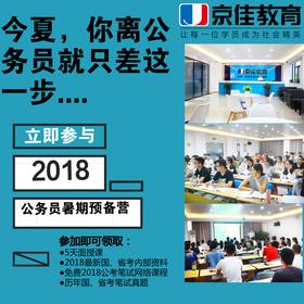 2018暑期公务员预备营