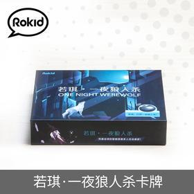 Rokid若琪月石智能音箱专属桌游一夜狼人杀卡牌多人语音互动游戏