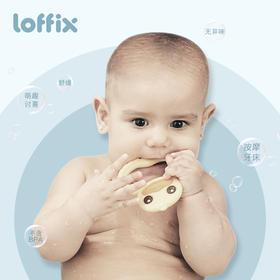 loffix睿菲磨牙棒婴儿牙胶无毒硅胶软可水煮磨牙玩具6-12个月咬胶