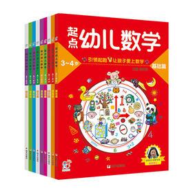 《起点幼儿数学-基础篇·提高篇·综合篇》— 解锁3-6岁数学起点新技能
