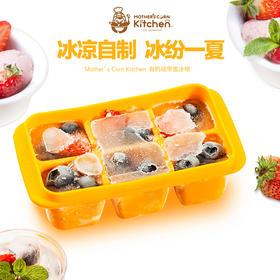 MothersCorn妈米家用冰块模具冰块盒制冰盒创意无毒硅胶冰格2只装