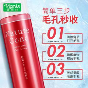 【两瓶立减29元】日本cosme大赏 娜丽丝毛孔收敛水去黑头 收缩毛孔 美白提亮