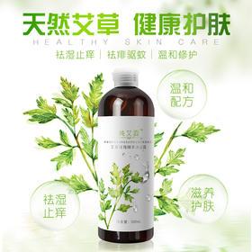 蕴含上乘艾草精华,有效抑菌、保湿、润肤的艾草沐浴液500ml,清新留香