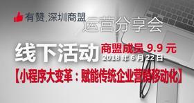 【深圳商盟】运营分享会 | 小程序大变革:赋能传统企业营销移动化
