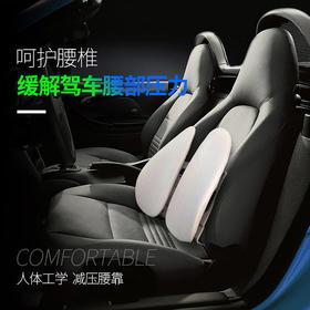 家车两用腰靠 夏季居家上班驾车舒适透气人体工学座椅靠背双背垫