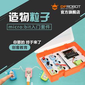 dfrobot micro:bit 入门套件 创客教育 BOSON造物粒子 microbit