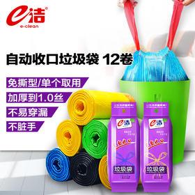 【低价限时抢】e洁 不易穿漏自动收口垃圾袋3包/12包特惠装