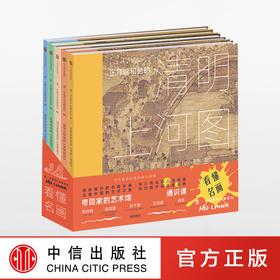 看懂名画 套装全5册(墨 中国艺术启蒙系列 第1辑) 高高亭 等著