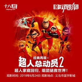 超低价亲子观影团《超人总动员2》,经典再现~超人家庭回归,组团拯救世界!名额有限~