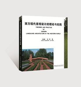 西方现代景观设计的理论与实践