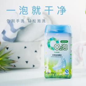 【59.8元 / 两瓶*600g】O2泡 | 衣物泡洗颗粒 一泡就干净
