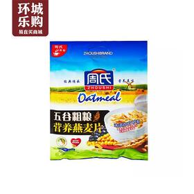 周氏五谷粗粮营养燕麦片700g-033342