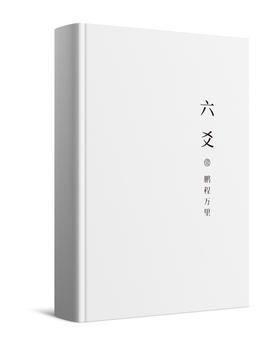 《六爻壹·鹏程万里》小说 大神级作家Priest古风人气之作