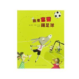 生命与爱 绘本系列合集——跳着芭蕾踢足球