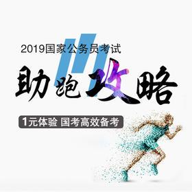 【1元抢购】2019国考助跑攻略