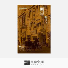 《明星咖啡馆》 简锦锥 (口述) / 谢祝芬 著